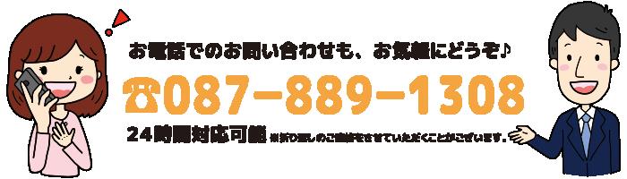 0878891308
